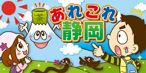 arekore-shizuoka-300