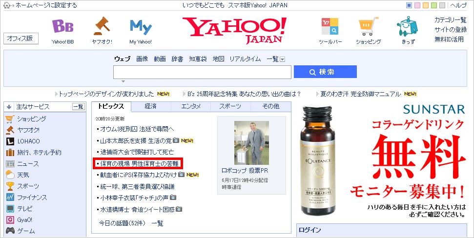Yahoo!トップページ トピックス