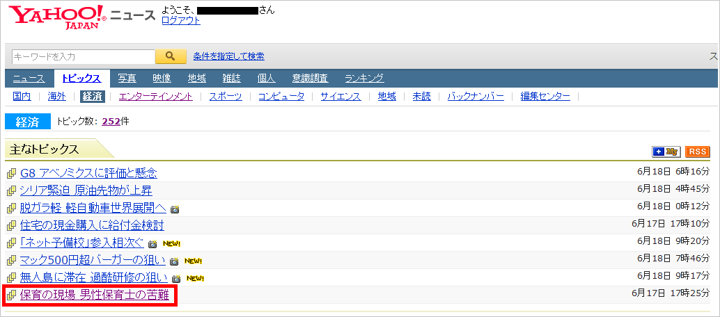 Yahoo!ニュース経済トピックス