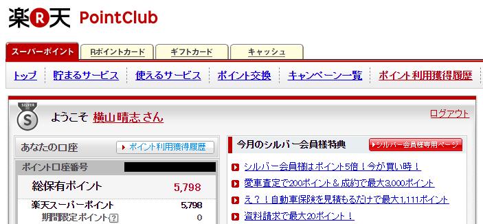 楽天PointClub 総保有ポイント数